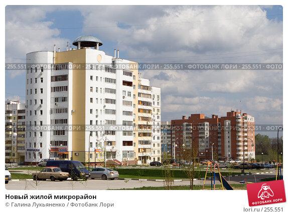 Купить «Новый жилой микрорайон», фото № 255551, снято 18 апреля 2008 г. (c) Галина Лукьяненко / Фотобанк Лори