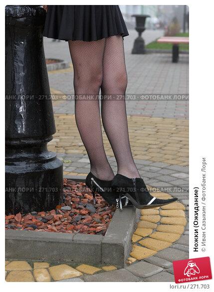 Купить «Ножки (Ожидание)», фото № 271703, снято 6 декабря 2005 г. (c) Иван Сазыкин / Фотобанк Лори