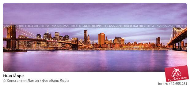 Нью-Йорк (2012 год). Стоковое фото, фотограф Константин Ламин / Фотобанк Лори
