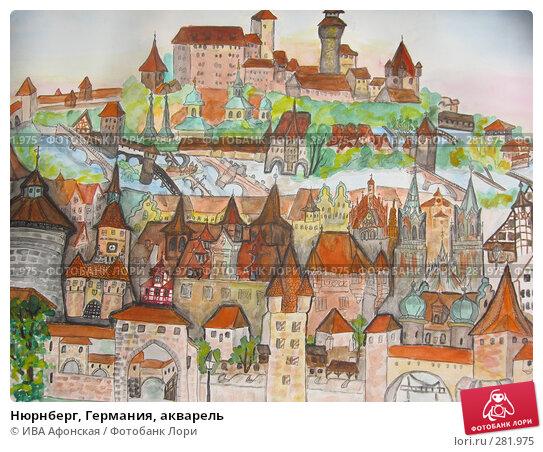 Нюрнберг, Германия, акварель, иллюстрация № 281975 (c) ИВА Афонская / Фотобанк Лори