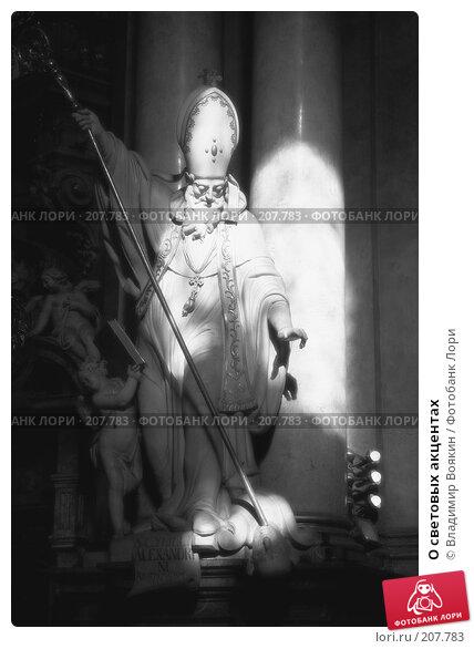 О световых акцентах, фото № 207783, снято 25 октября 2006 г. (c) Владимир Воякин / Фотобанк Лори