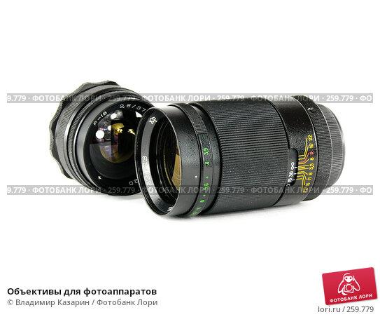Объективы для фотоаппаратов, фото № 259779, снято 22 апреля 2008 г. (c) Владимир Казарин / Фотобанк Лори