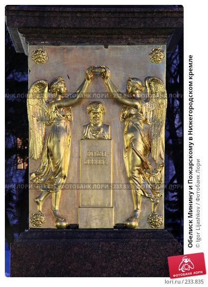 Обелиск Минину и Пожарскому в Нижегородском кремле, фото № 233835, снято 21 марта 2008 г. (c) Igor Lijashkov / Фотобанк Лори