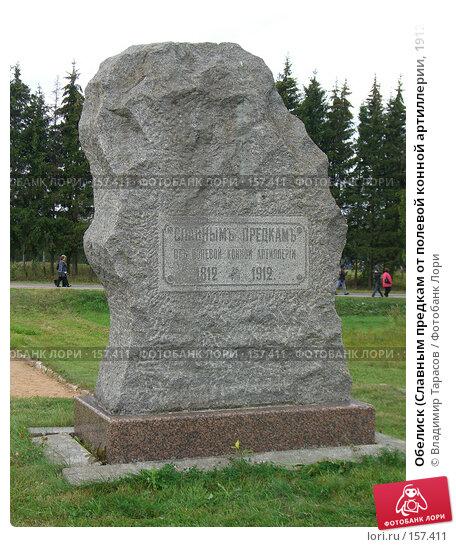 Обелиск (Славным предкам от полевой конной артиллерии, 1912 г), тыльная сторона, фото № 157411, снято 2 сентября 2007 г. (c) Владимир Тарасов / Фотобанк Лори