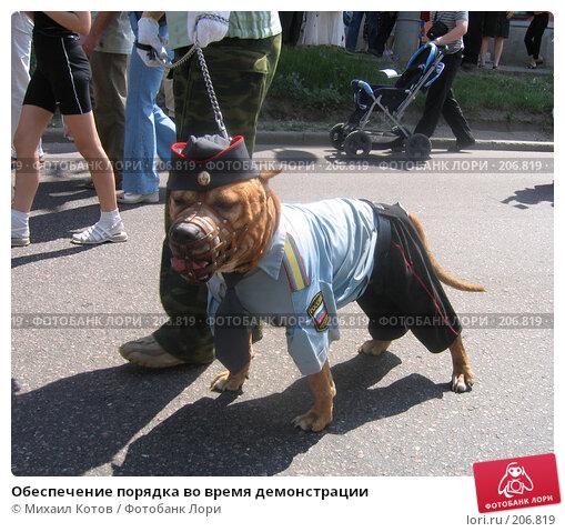 Обеспечение порядка во время демонстрации, фото № 206819, снято 12 июня 2005 г. (c) Михаил Котов / Фотобанк Лори