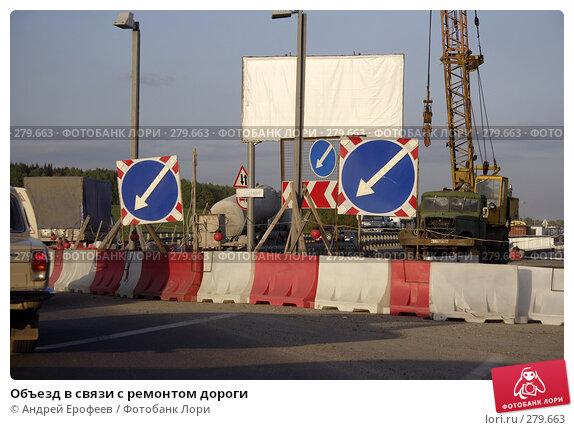Объезд в связи с ремонтом дороги, фото № 279663, снято 10 мая 2008 г. (c) Андрей Ерофеев / Фотобанк Лори