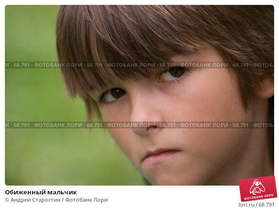 Купить «Обиженный мальчик», фото № 68791, снято 28 июля 2007 г. (c) Андрей Старостин / Фотобанк Лори