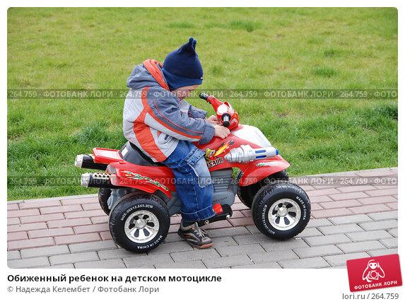 Купить «Обиженный ребенок на детском мотоцикле», фото № 264759, снято 13 мая 2007 г. (c) Надежда Келембет / Фотобанк Лори
