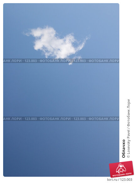 Купить «Облачко», фото № 123003, снято 22 марта 2006 г. (c) Losevsky Pavel / Фотобанк Лори