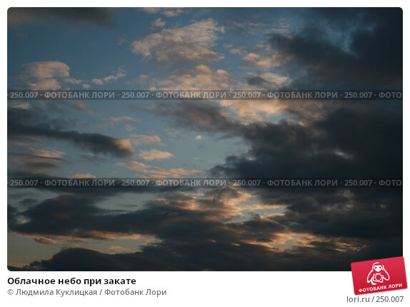 Облачное небо при закате, фото № 250007, снято 17 марта 2008 г. (c) Людмила Куклицкая / Фотобанк Лори
