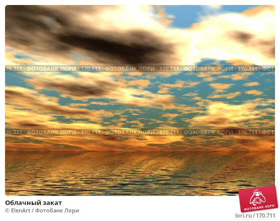 Облачный закат, иллюстрация № 170711 (c) ElenArt / Фотобанк Лори