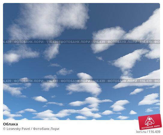 Облака, иллюстрация № 116439 (c) Losevsky Pavel / Фотобанк Лори