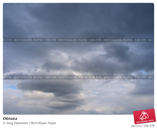 Облака, фото № 130179, снято 7 мая 2004 г. (c) Serg Zastavkin / Фотобанк Лори