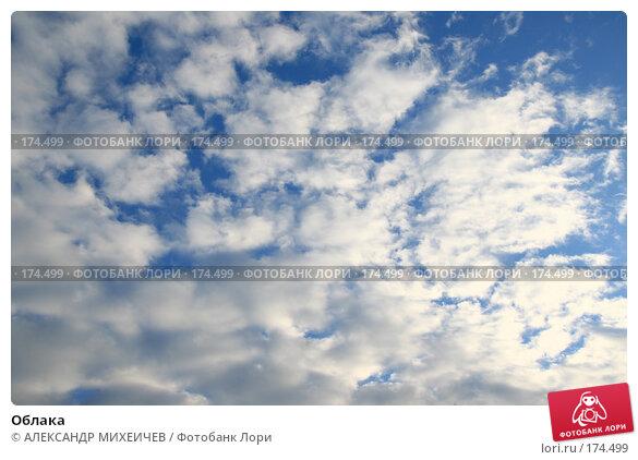 Облака, фото № 174499, снято 13 января 2008 г. (c) АЛЕКСАНДР МИХЕИЧЕВ / Фотобанк Лори