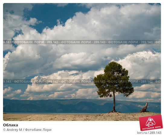 Облака, фото № 289143, снято 10 сентября 2007 г. (c) Andrey M / Фотобанк Лори