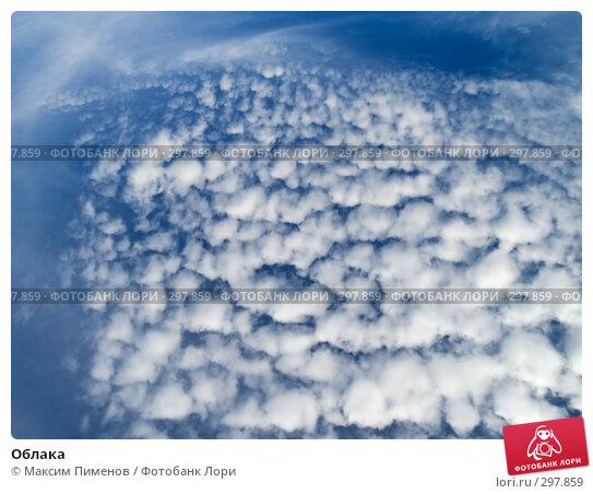 Облака, фото № 297859, снято 10 июня 2007 г. (c) Максим Пименов / Фотобанк Лори