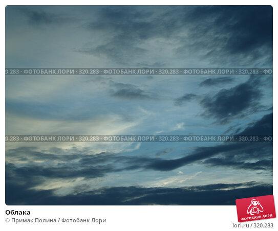 Облака, фото № 320283, снято 16 августа 2007 г. (c) Примак Полина / Фотобанк Лори