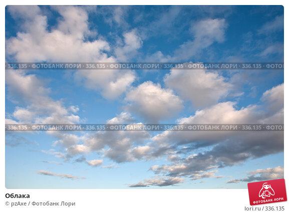 Облака, фото № 336135, снято 6 июня 2008 г. (c) pzAxe / Фотобанк Лори