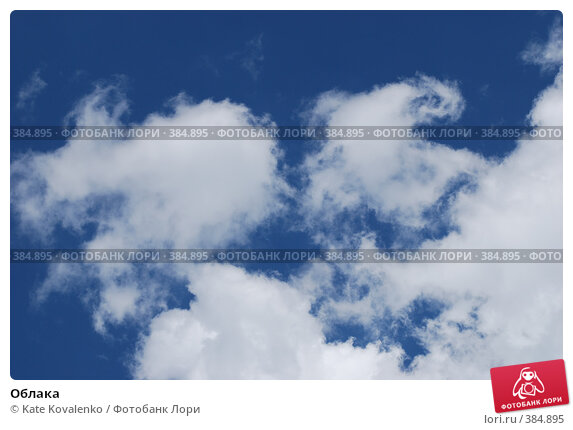 Купить «Облака», фото № 384895, снято 10 июля 2008 г. (c) Kate Kovalenko / Фотобанк Лори