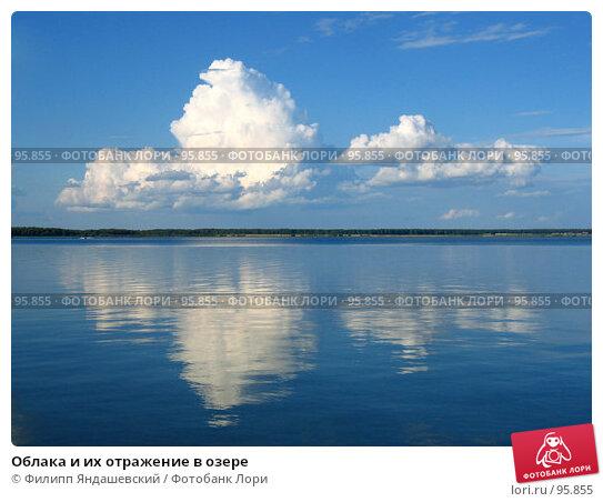 Купить «Облака и их отражение в озере», фото № 95855, снято 29 июля 2007 г. (c) Филипп Яндашевский / Фотобанк Лори