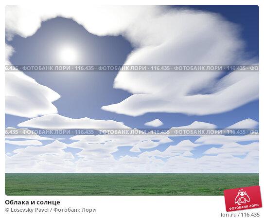 Облака и солнце, иллюстрация № 116435 (c) Losevsky Pavel / Фотобанк Лори