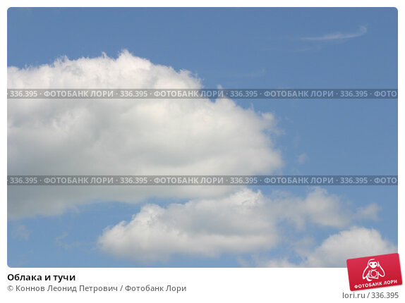 Облака и тучи, фото № 336395, снято 24 июня 2008 г. (c) Коннов Леонид Петрович / Фотобанк Лори
