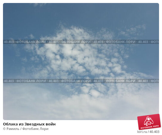Облака из Звездных войн, фото № 40403, снято 13 июля 2006 г. (c) Рамиль / Фотобанк Лори