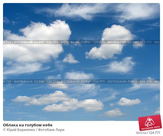 Облака на голубом небе, фото № 124771, снято 7 июня 2007 г. (c) Юрий Борисенко / Фотобанк Лори