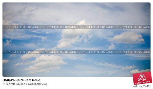 Купить «Облака на синем небе», фото № 53471, снято 4 июня 2007 г. (c) Сергей Байков / Фотобанк Лори