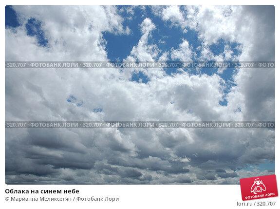 Облака на синем небе, фото № 320707, снято 30 апреля 2007 г. (c) Марианна Меликсетян / Фотобанк Лори