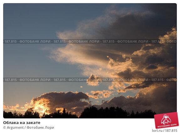 Купить «Облака на закате», фото № 187815, снято 15 июля 2006 г. (c) Argument / Фотобанк Лори