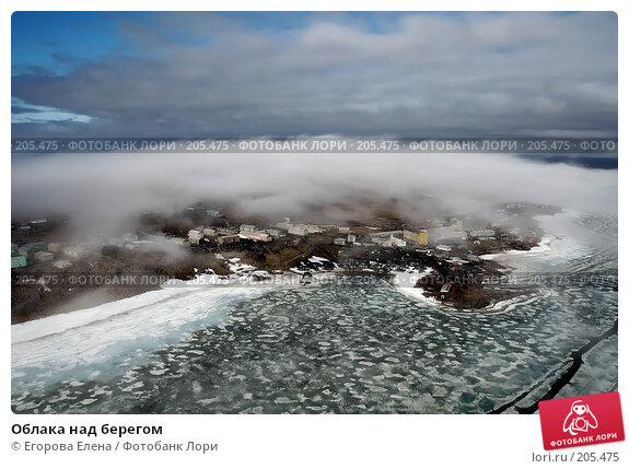 Купить «Облака над берегом», фото № 205475, снято 29 июня 2005 г. (c) Егорова Елена / Фотобанк Лори