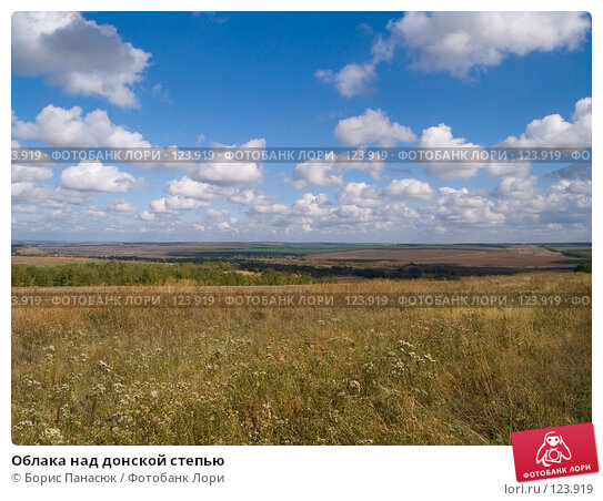 Купить «Облака над донской степью», фото № 123919, снято 11 сентября 2006 г. (c) Борис Панасюк / Фотобанк Лори
