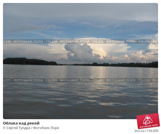 Облака над рекой, фото № 116035, снято 1 июля 2007 г. (c) Сергей Тундра / Фотобанк Лори