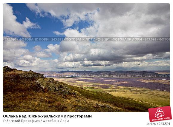 Облака над Южно-Уральскими просторами, фото № 243591, снято 5 мая 2007 г. (c) Евгений Прокофьев / Фотобанк Лори