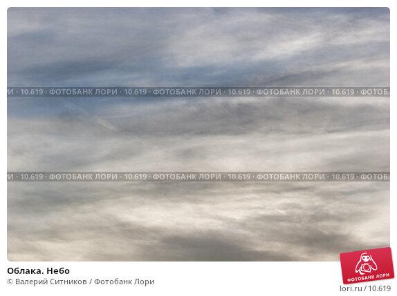 Облака. Небо, фото № 10619, снято 26 октября 2005 г. (c) Валерий Ситников / Фотобанк Лори