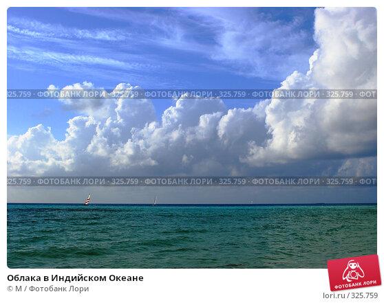 Облака в Индийском Океане, фото № 325759, снято 26 марта 2017 г. (c) Михаил / Фотобанк Лори