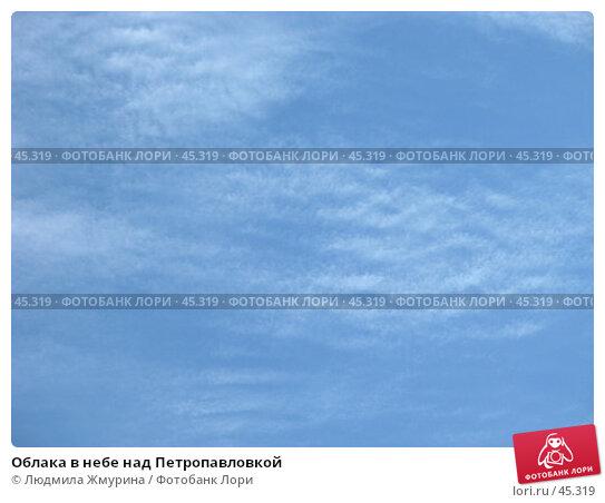 Купить «Облака в небе над Петропавловкой», фото № 45319, снято 15 апреля 2007 г. (c) Людмила Жмурина / Фотобанк Лори