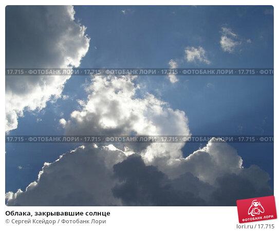 Облака, закрывавшие солнце, фото № 17715, снято 22 июня 2006 г. (c) Сергей Ксейдор / Фотобанк Лори