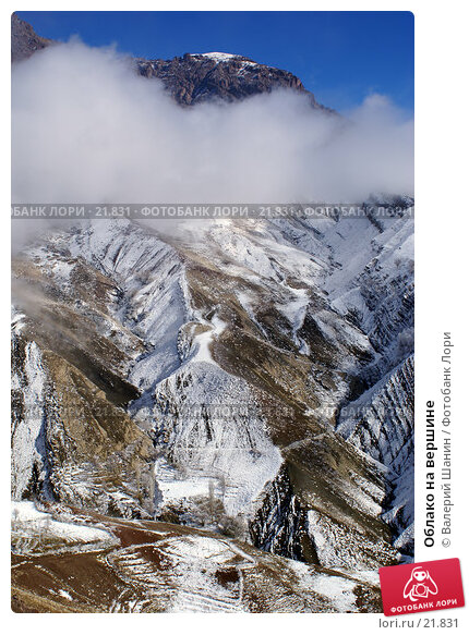 Купить «Облако на вершине», фото № 21831, снято 21 ноября 2006 г. (c) Валерий Шанин / Фотобанк Лори