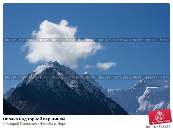 Облако над горной вершиной, фото № 302687, снято 3 декабря 2016 г. (c) Андрей Пашкевич / Фотобанк Лори