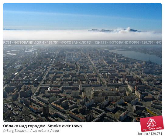 Купить «Облако над городом. Smoke over town», фото № 129751, снято 5 июля 2004 г. (c) Serg Zastavkin / Фотобанк Лори