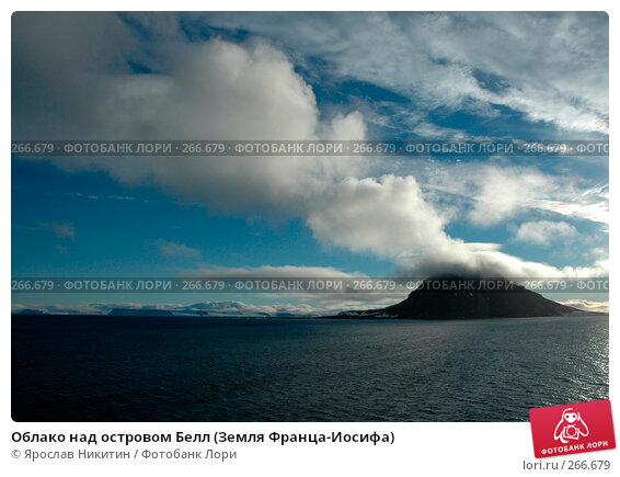 Облако над островом Белл (Земля Франца-Иосифа), фото № 266679, снято 19 июля 2006 г. (c) Ярослав Никитин / Фотобанк Лори