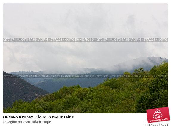 Облако в горах. Cloud in mountains, фото № 277271, снято 28 апреля 2008 г. (c) Argument / Фотобанк Лори