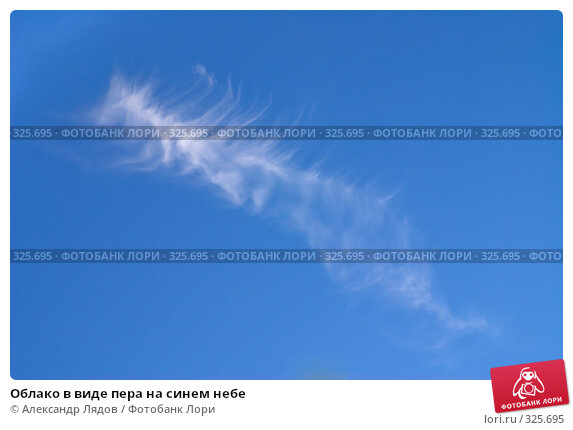 Облако в виде пера на синем небе, фото № 325695, снято 22 мая 2008 г. (c) Александр Лядов / Фотобанк Лори