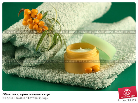 Облепиха, крем и полотенце, фото № 95123, снято 27 сентября 2007 г. (c) Елена Блохина / Фотобанк Лори