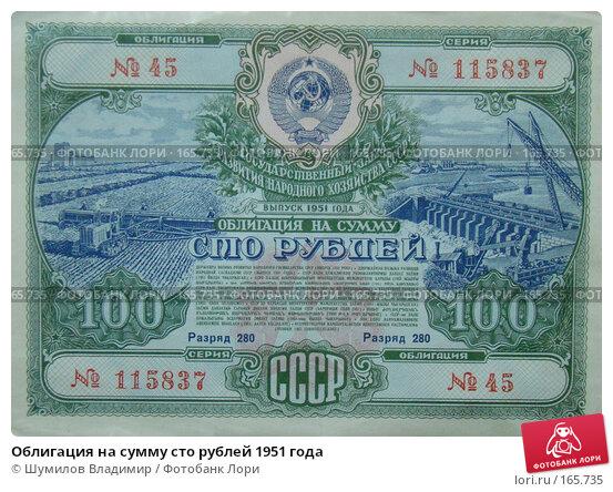 Облигация на сумму сто рублей 1951 года, фото № 165735, снято 23 декабря 2007 г. (c) Шумилов Владимир / Фотобанк Лори