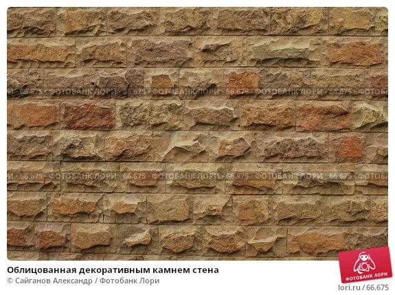 Купить «Облицованная декоративным камнем стена», фото № 66675, снято 31 июля 2007 г. (c) Сайганов Александр / Фотобанк Лори
