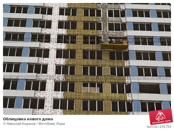 Купить «Облицовка нового дома», фото № 219731, снято 29 февраля 2008 г. (c) Николай Коржов / Фотобанк Лори