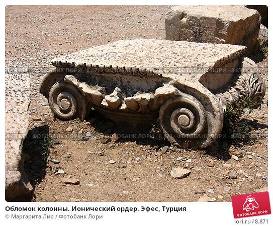 Обломок колонны. Ионический ордер. Эфес, Турция, фото № 8871, снято 9 июля 2006 г. (c) Маргарита Лир / Фотобанк Лори
